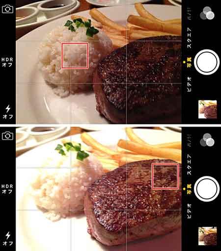 明るい左側をタップしたとき(上)と暗めの右側をタップした時(下)の写真の明るさ(露出)の違い。距離ほぼが同じところをタップすれば、露出だけをコントロールすることができます。