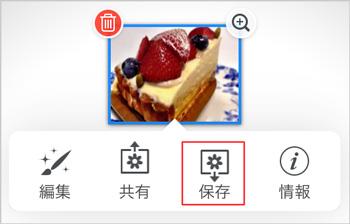きれいな写真に仕上げるiPhone用のカメラアプリ「Camera+」 ~操作方法編~