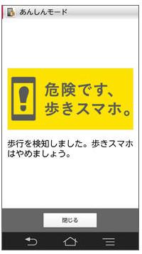 NTTドコモの「歩きスマホ防止機能」 警告画面