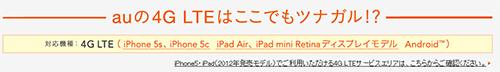 auのホームページより。iPhone5と一部のiPadは通常の4G LTEエリアからは除外され、別表で確認できるようになっています