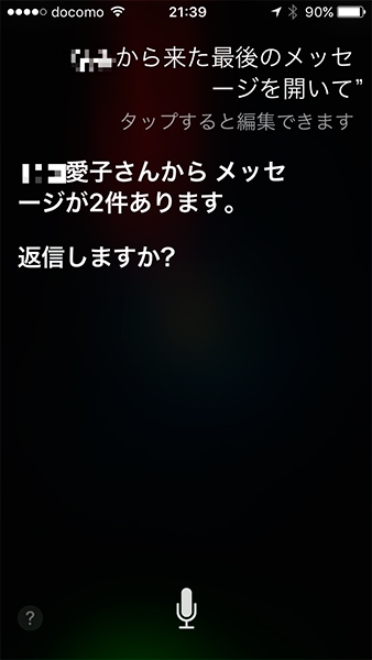 iPhoneのSiriにプライバシー流出の問題? セキュリティ上の欠陥か? 浮気相手の名前をSiriに言わせて、浮気相手に勝手にメッセージまで送れちゃう方法・・とその対策
